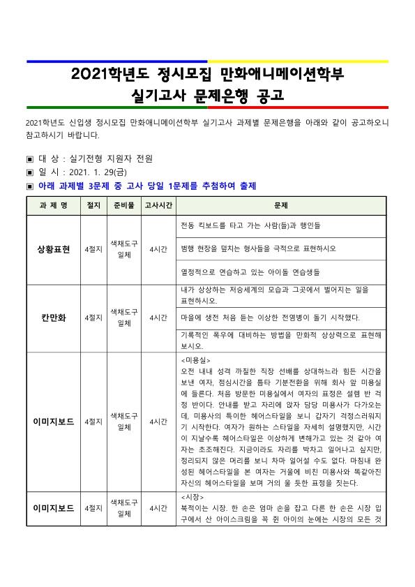 2021 정시 실기고사 문제은행_만화애니메이션학부_1